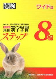 漢検漢字学習ステップ8級改訂2版 ワイド [ 日本漢字能力検定協会 ]