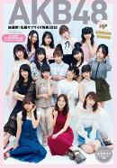 AKB48総選挙!私服サプライズ発表(2018)