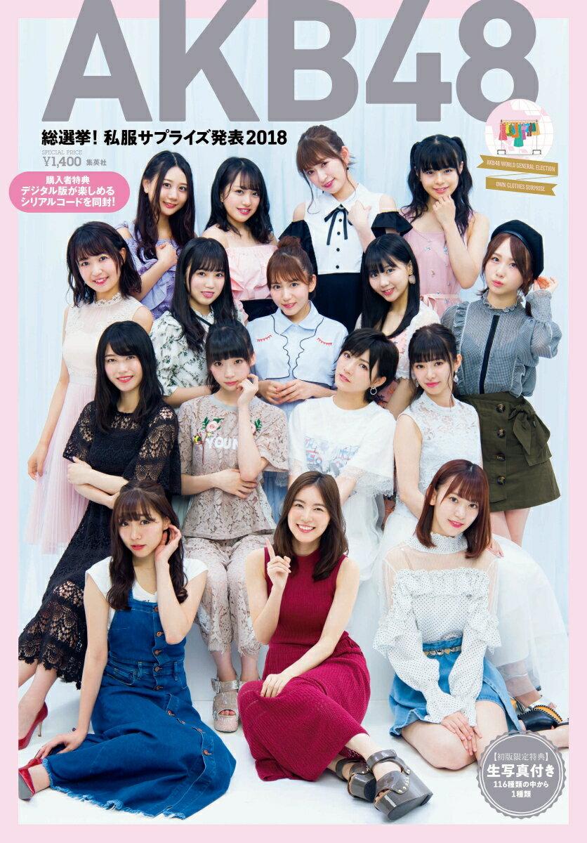 AKB48総選挙!私服サプライズ発表(2018) (集英社ムック 週刊プレイボーイ特別編集)
