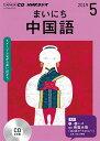 NHK CD ラジオ まいにち中国語 2019年5月号