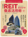 REIT(不動産投資信託)まるわかり! 徹底活用術 2019年版 (日経ムック) [ 日本経済新聞出版社 ]