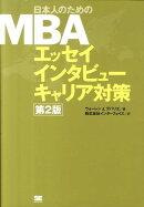 日本人のためのMBAエッセイインタビューキャリア対策第2版
