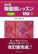 韓国語レッスン初級2改訂版