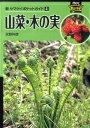 山菜・木の実 [ 水野仲彦 ]