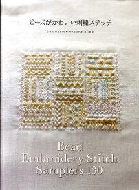 ビーズがかわいい刺繍ステッチ Bead Embroidery Stitch Sa [ C・R・K design ]