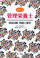 管理栄養士国家試験問題と解答(2013)