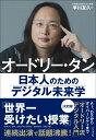 オードリー・タン 日本人のためのデジタル未来学 [ 早川友久 ]