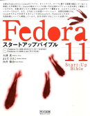 Fedora 11スタートアップバイブル