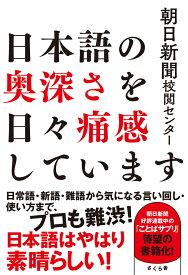 日本語の奥深さを日々痛感しています [ 朝日新聞校閲センター ]