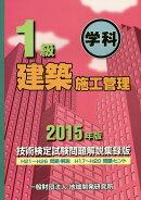 1級建築施工管理技術検定試験問題解説集録版(2015年版)