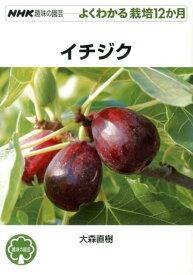 イチジク (NHK趣味の園芸ーよくわかる栽培12か月) [ 大森直樹 ]