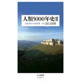 人類5000年史(3) 1001年~1500年 (ちくま新書)