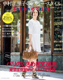 Saison d' Eriko セゾン・ド・エリコ【Vol.8】 中村江里子のデイリー・スタイル
