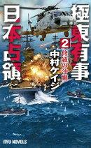 極東有事 日本占領(第2巻)