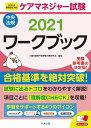 ケアマネジャー試験ワークブック2021 [ 介護支援専門員受験対策研究会 ]
