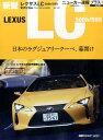 LEXUS LC 日本のラグジュアリークーペ、幕開け (CARTOP MOOK ニューカー速報プラス 第49弾)
