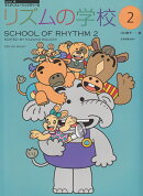 すくすくミュージックすくーる リズムの学校 (2) [楽譜]