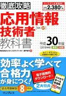 徹底攻略応用情報技術者教科書(平成30年度)