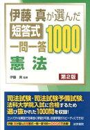 伊藤真が選んだ短答式一問一答1000憲法第2版