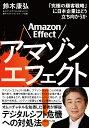 アマゾンエフェクト! 「究極の顧客戦略」に日本企業はどう立ち向かうか [ 鈴木康弘 ]