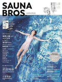 SAUNA BROS.(vol.2) サウナ進化中。 (TOKYO NEWS MOOK)