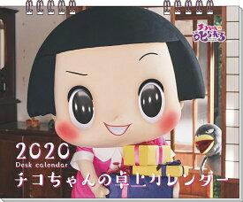 卓上 チコちゃんに叱られる!(2020年1月始まりカレンダー)