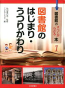 図書館のすべてがわかる本(1)