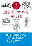 【謝恩価格本】絵解き式 読まずにわかる英文法
