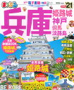 まっぷる兵庫('21) 姫路城・神戸 但馬・淡路島 (まっぷるマガジン)