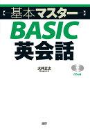 〈基本マスター〉BASIC英会話