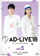 「AD-LIVE2018」第5巻(石川界人×鳥海浩輔×鈴村健一)【Blu-ray】
