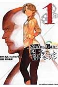 STEINS;GATE恩讐のブラウニアンモーション(1)