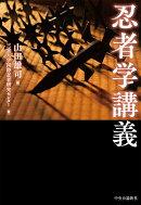 忍者学講義