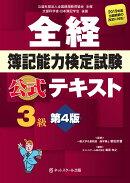 全経 簿記能力検定試験 公式テキスト 3級 第4版