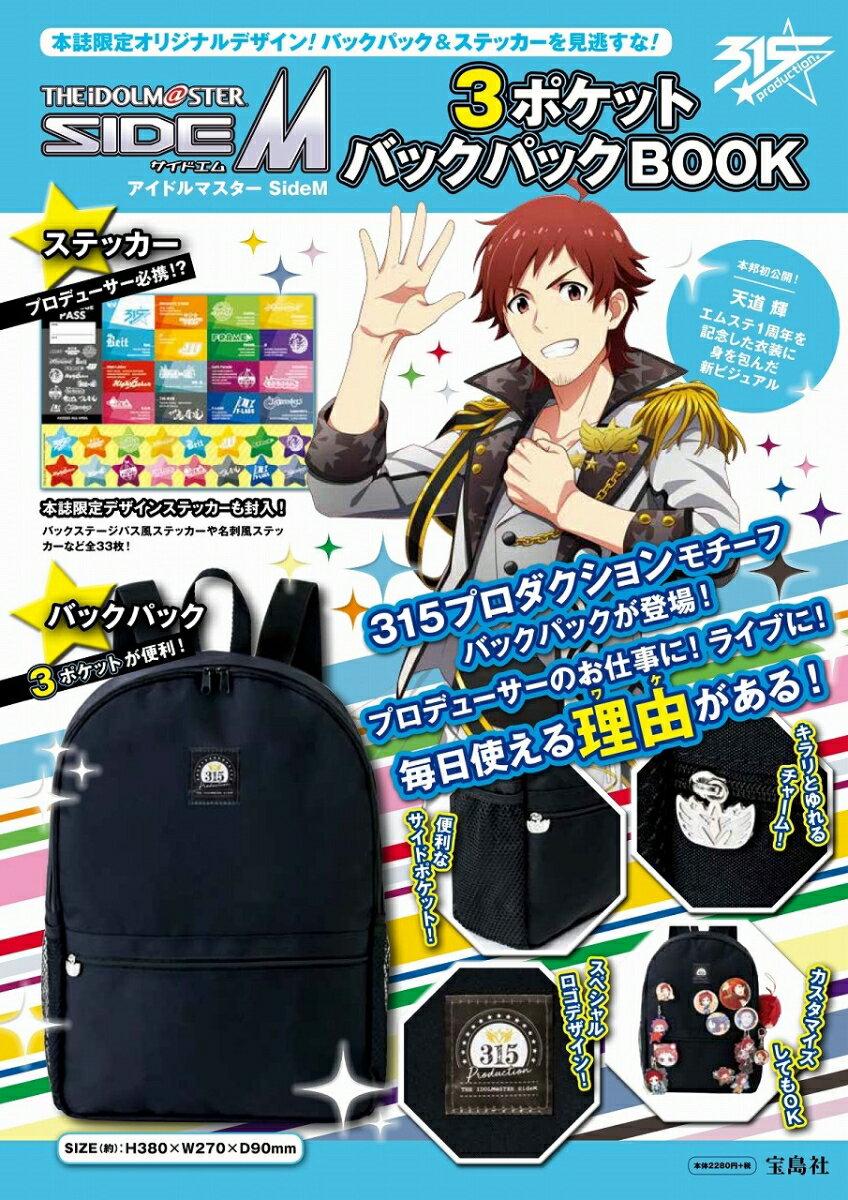 アイドルマスター SideM 3ポケットバックパックBOOK (バラエティ)