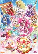 映画キラキラ☆プリキュアアラモード パリッと!想い出のミルフィーユ!(特装版)