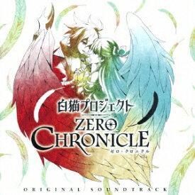 TVアニメ『白猫プロジェクト ZERO CHRONICLE』 オリジナルサウンドトラック [ 岩崎琢 ]