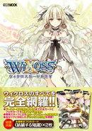 ウィクロスカード大全(5)