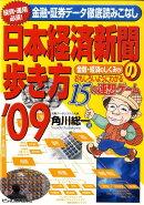 日本経済新聞の歩き方('09)