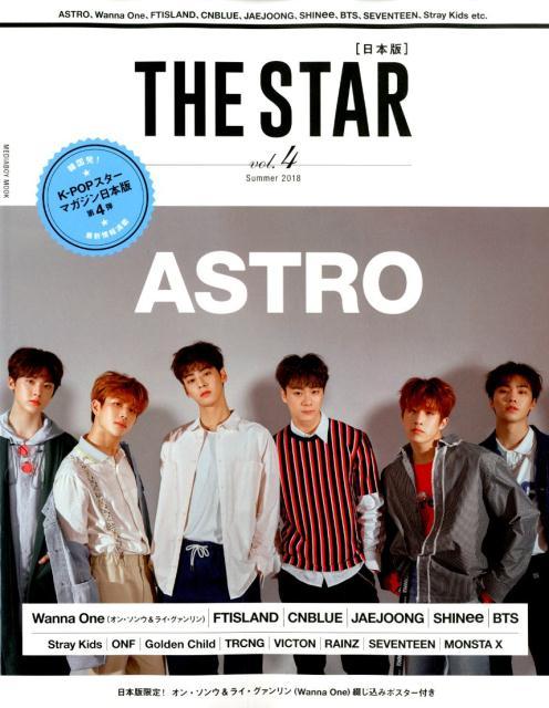 THE STAR[日本版](vol.4(Summer 20) ASTRO/Wanna One/FTISLAND/CNBLU (MEDIABOY MOOK)