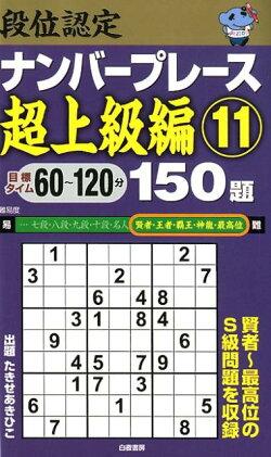 段位認定ナンバープレース超上級編150題(11)