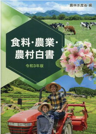 食料・農業・農村白書(令和3年版) [ 農林水産省 ]
