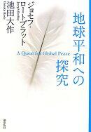 地球平和への探究