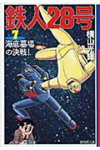 鉄人28号(第7巻) 海底墓場の決戦! (潮漫画文庫) [ 横山光輝 ]