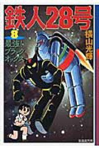 鉄人28号(第8巻) 最強!ブラックオックス (潮漫画文庫) [ 横山光輝 ]