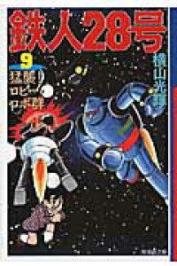 鉄人28号(第9巻) 猛襲!ロビー・ロボ群 (潮漫画文庫) [ 横山光輝 ]