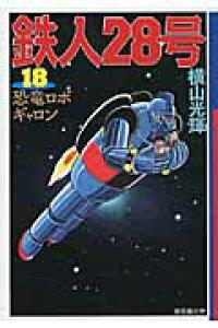 鉄人28号(第18巻) 恐竜ロボギャロン (潮漫画文庫) [ 横山光輝 ]