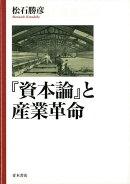 【バーゲン本】資本論と産業革命