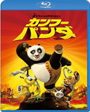 カンフー・パンダ【Blu-ray】