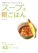 スープで朝ごはん